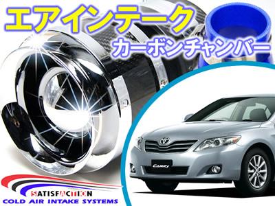 SATISFACTION(サティスファクション) カーボンチャンバー エアインテーク システム トヨタ カムリ(40系 2.4L) 吸気パーツ