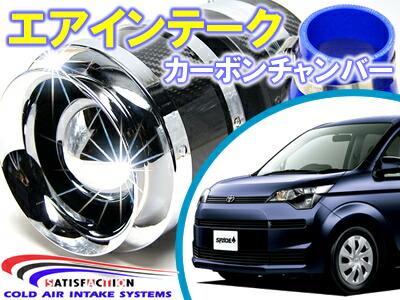SATISFACTION(サティスファクション) カーボンチャンバー エアインテーク システム トヨタ スペイド(140系 1.3L) 吸気パーツ