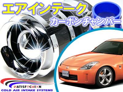SATISFACTION(サティスファクション) カーボンチャンバー エアインテーク システム ニッサン フェアレディZ(Z33 後期) 吸気パーツ