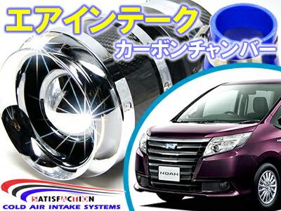 SATISFACTION(サティスファクション) カーボンチャンバー エアインテーク システム トヨタ ノア(80系) 吸気パーツ