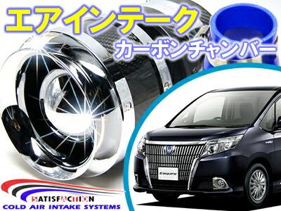 SATISFACTION(サティスファクション) カーボンチャンバー エアインテーク システム トヨタ エスクァイア ハイブリッド 吸気パーツ