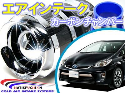 SATISFACTION(サティスファクション) カーボンチャンバー エアインテーク システム トヨタ プリウス PHV(1.8L) 吸気パーツ