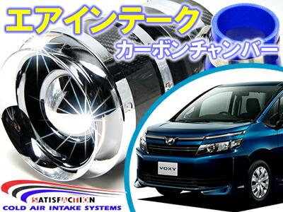 SATISFACTION(サティスファクション) カーボンチャンバー エアインテーク システム トヨタ ヴォクシー(80系) 吸気パーツ