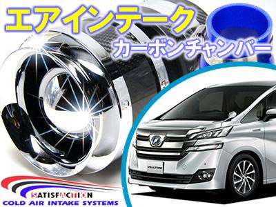 SATISFACTION(サティスファクション) カーボンチャンバー エアインテーク システム トヨタ ヴェルファイア ハイブリッド/アルファード ハイブリッド(30系 2.5L) 吸気パーツ