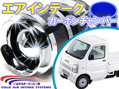 SATISFACTION(サティスファクション) カーボンチャンバー エアインテーク システム スズキ キャリー(DA63T) 吸気パーツ