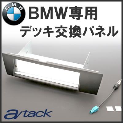 a/tack(エイタック) AT-805 1DINデッキ交換パネル BMW専用 純正デッキ部分に社外オーディオをトレードイン出来るキット