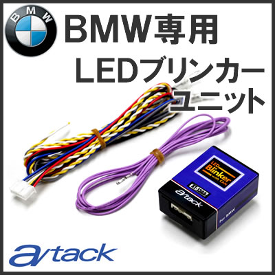 a/tack(エイタック) LED Blinker LEDブリンカーユニット 純正ルームミラー下のLEDを点滅させる為のLEDブリンカーユニット