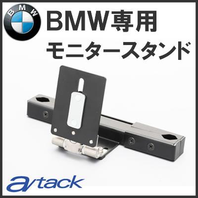 a/tack(エイタック) ヘッドレストモニタースタンド 連結方法を変更する事で、自由度の高い取付が可能