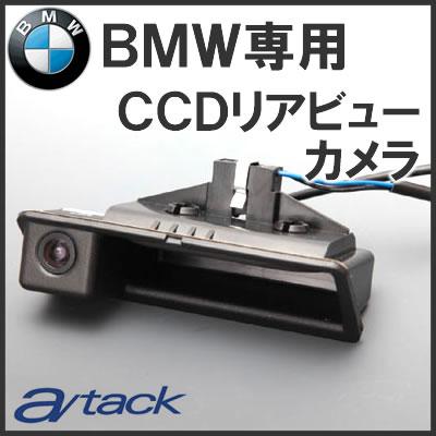 【カード決済ならポイントUP!!】 a/tack(エイタック) MK-135B(B) CCDリアビューカメラ BMW専用 トランクスイッチを外して取り付けるビルトインタイプ