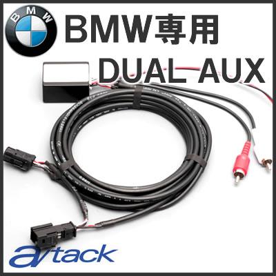 a/tack(エイタック) DUAL AUX AT-APSEL BMW専用 純正AUXの裏側のコネクタが6ピンタイプになっている車