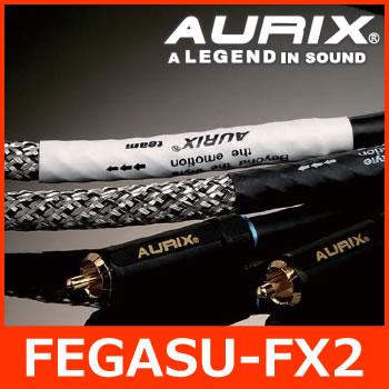 AURIX(オーリックス) FEGASU-FX2 フェガスFX2シリーズ(5m) RCAケーブル 2チャンネルモデル