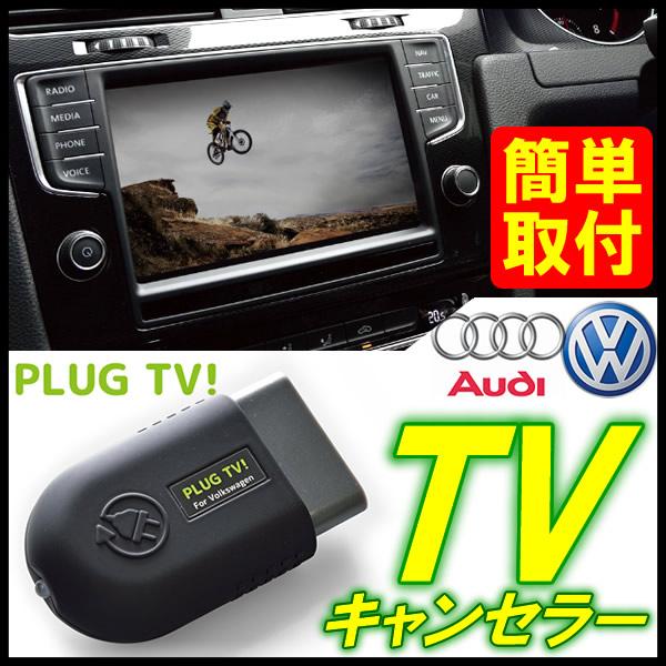 "XAS(キザス) PLUG TV PL-TV-V001 VW ワーゲン Discover Pro/RNS 850 ゴルフ7/ヴァリアント/オールトラック・パサート/ヴァリアント OBD2ポートに""さし込むだけ"" テレビキャンセラー/TVキャンセラー/コーディング"
