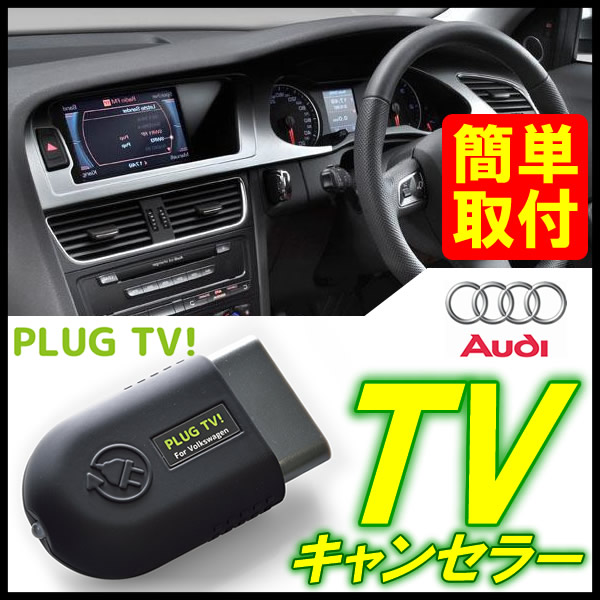 "XAS(キザス) PLUG TV PL-TV-A001 Audi アウディ MMI 3G/MMI 3G Plus OBD2ポートに""さし込むだけ"" テレビキャンセラー/TVキャンセラー/コーディング/OBDポート/診断ポート 【あす楽対応】"