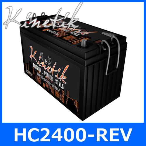 Kinetik(キネティック) HC2400-REV ミドルスペックパワーセル バッテリー