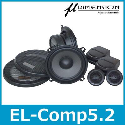 μ-DIMENSION(ミューディメンション) EL-Comp5.2 ELEMENTシリーズ 13cm2ウェイセパレートスピーカー