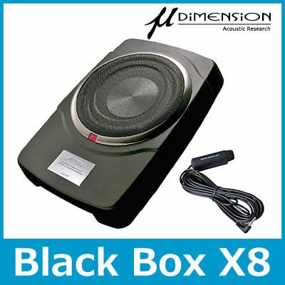 μ-DIMENSION(ミューディメンション) Black Box X8 アンプ内蔵 25cmサブウーファー