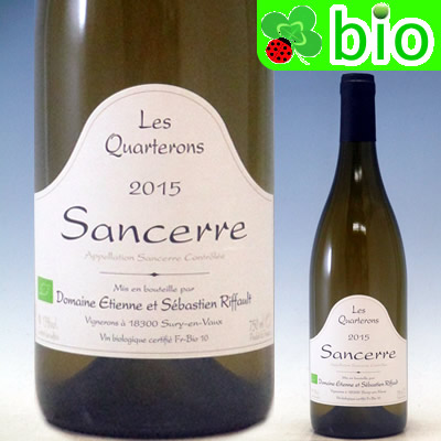 ビオワイン:自然派 与え 海外 サンセール ブラン クァルトロン 2018 セバスチャン あす楽_土曜営業 blanc Riffault Sancerre