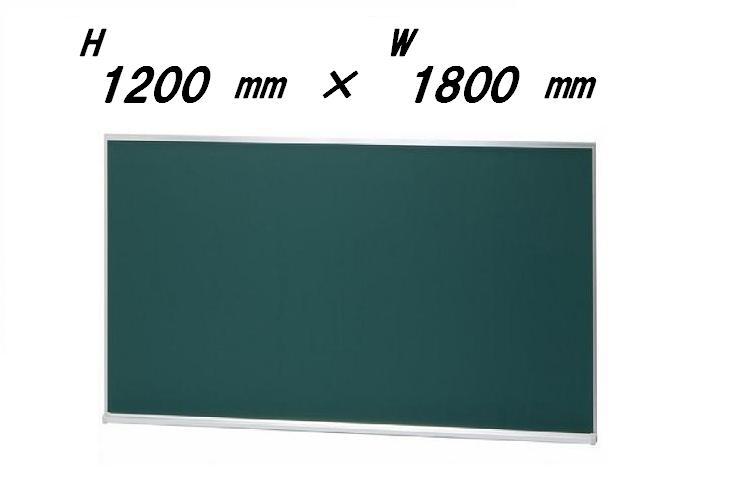 大型 黒板 (スチールグリーン)H1200mm×W1800mm×D30mm[送料無料・チョークセット付き]※個人宅配送不可商品です。ご注意ください。