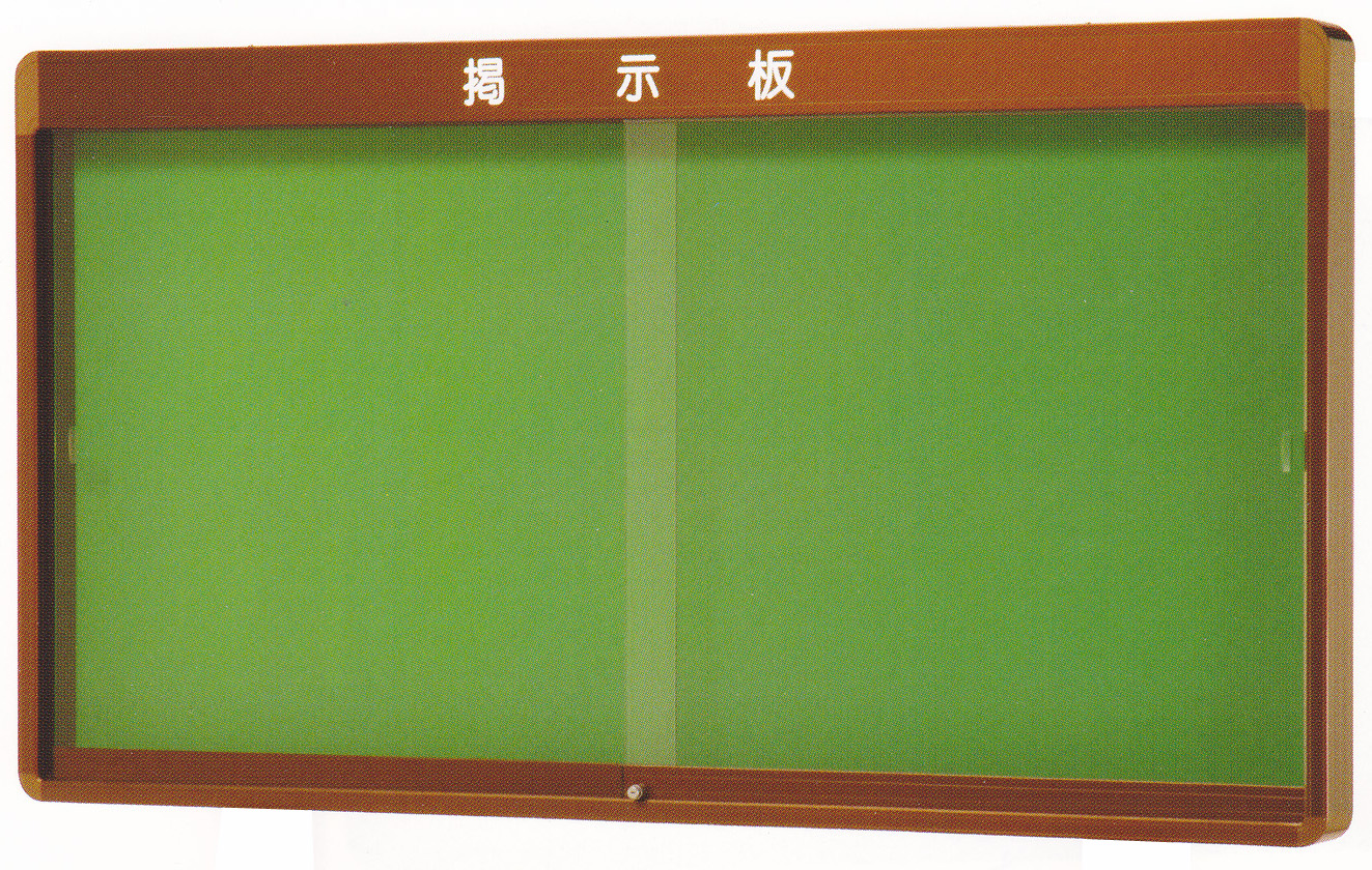 屋外 掲示板 (壁付型・引き戸式)H1004mm×W1830mm×D110mm [ブロンズ色]※強化ガラス標準品[送料無料]