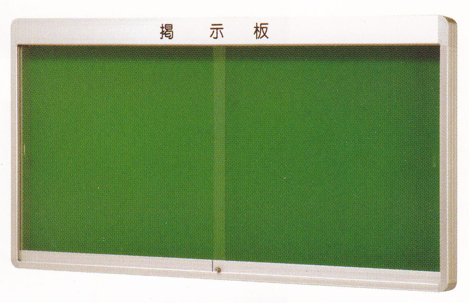 屋外 掲示板 (壁付型・引き戸式)H1004mm×W1830mm×D110mm [シルバー色]※強化ガラス標準品[送料無料]