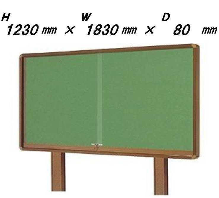 自立型 引き戸式 屋外掲示板(ポスターケース・D80・ブロンズ色 タイプ)H1230mm×W1830mm×D80mm[送料無料]