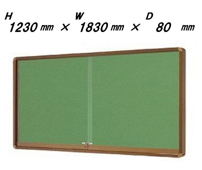 壁付型 引き戸式 屋外掲示板 (ポスターケース・D80・ブロンズ色タイプ)H1230mm×W1830mm×D80mm[送料無料]