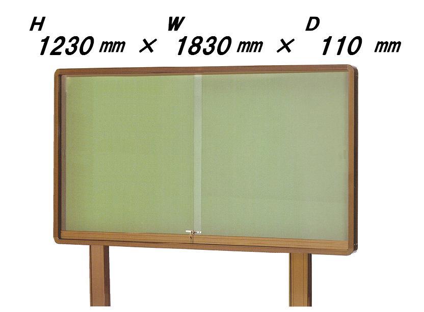 屋外掲示板 (自立型・引き戸式・ポスターケース・D110・ブロンズ色タイプ)H1230mm×W1830mm×D110mm[送料無料]