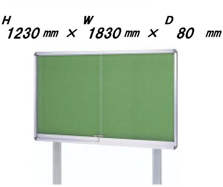 自立型 引き戸式 屋外掲示板(ポスターケース・D80・シルバー色 タイプ)H1230mm×W1830mm×D80mm[送料無料]
