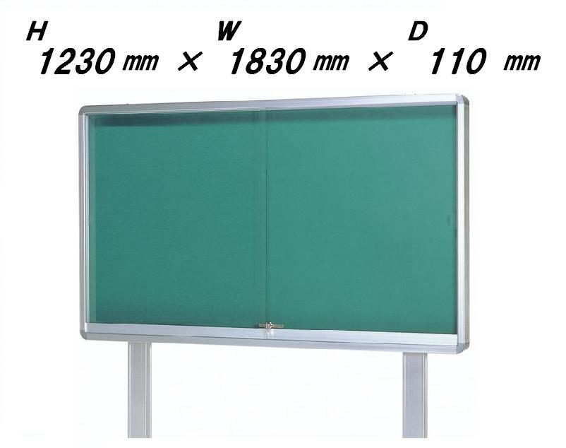 屋外掲示板 (自立型・引き戸式・ポスターケース・D110・シルバー色タイプ)H1230mm×W1830mm×D110mm[送料無料]
