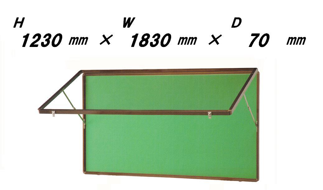壁付型 ハネ上げ式 屋外掲示板 <ポスターケース・ブロンズ色>H1230mm×W1830mm×D70mm[送料無料]