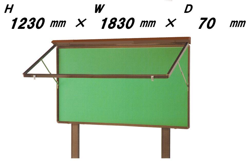 自立型 ハネ上げ式 屋外掲示板 <ポスターケース・ブロンズ色タイプ>H1230mm×W1830mm×D70mm[送料無料]