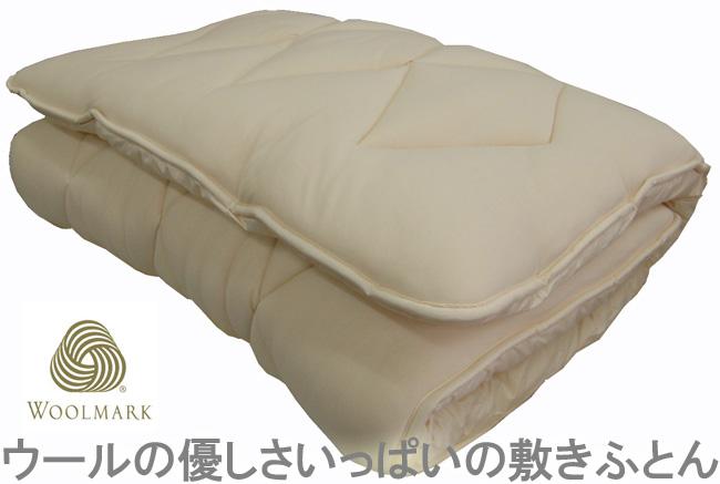 ミクスリー羊毛 敷きふとん ウール100% シングルサイズ イギリス・フランス・ニュージーランド羊毛をブレンド ヘタリに強いウール綿使用