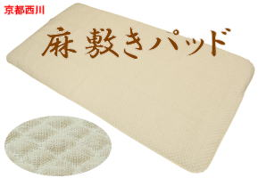 Kyoto Nishikawa hemp kneeling kneeling pad gig hemp can be laundered in hemp kneeling pad home beat the sultry summer pad soft feeling rich. Single size