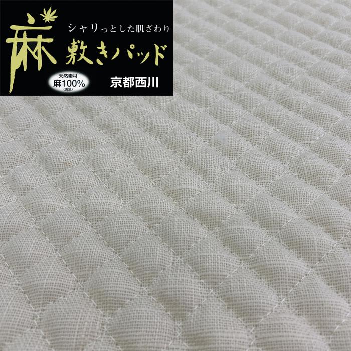西川 本麻敷きパッド ダブルサイズ 国内送料無料 表生地 麻100% 記念日 夏に最適 ご家庭で洗えます 肌触り 天然素材 ひえひえ寝具 クール冷たい