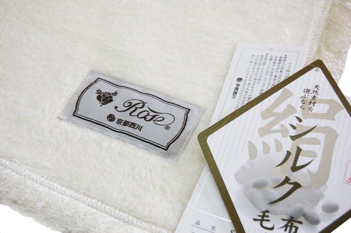 京都西川 シルク毛布 ダブルロング180×230cm 厚手2.2kg線 電気抑制 エステ気分 優れた吸湿性放湿性 天然のエアコン 肌に優しい毛布