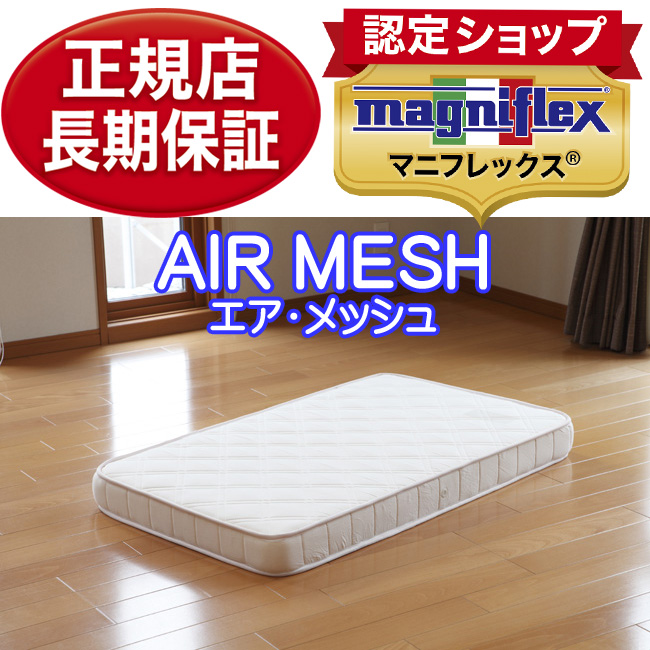 Long Term Guaranteed Magniflex Mattresses Air Mesh Queen Italy Born Body Pressure Dispersion Mattress One