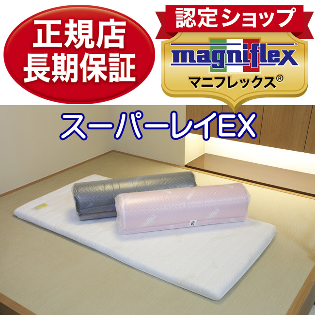 マニフレックス スーパーレイEX セミダブルサイズ 【マニフレックス認定ショップ】長期保証付き イタリア生まれの体圧分散マットレス 【送料無料】
