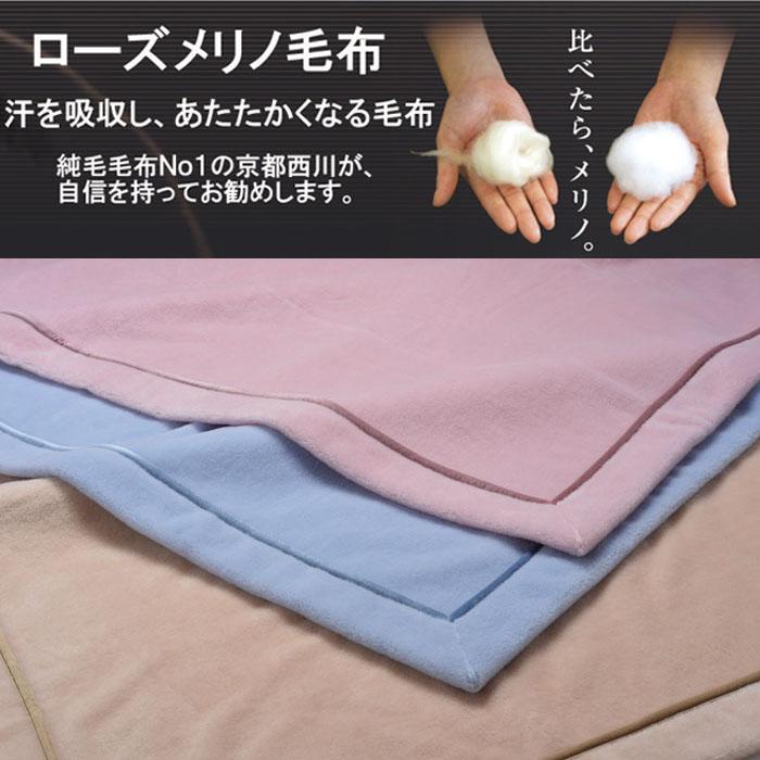 もこもこふわふわ 京都西川 ローズメリノウール毛布 シングルサイズ ウール毛布 羊毛100% 洗えるウール毛布 【送料無料】シングル