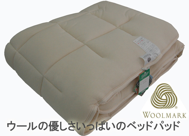 ミクスリーウール ぐっすり羊毛ベッドパッド ジュニアサイズ85cm×195cm イギリス・フランス・ニュージーランド羊毛をブレンド ヘタリに強いウール100%使用