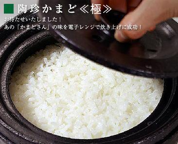長谷製陶陶珍かまど≪極≫ 2合炊き電子レンジでも「かまどさん」の美味しいご飯を