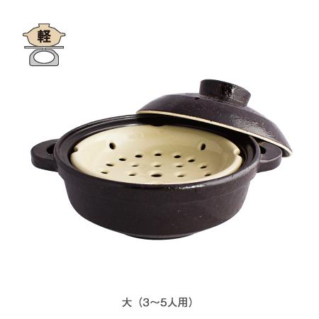 伊賀焼窯元 長谷製陶 IH対応型「ヘルシー蒸し鍋 優」(黒釉)大(3~5人用) 食材そのものの味を生かした感動の味