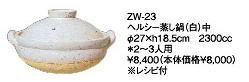 Inspiring flavor of IGA-yaki pottery long Valley pottery 'healthy steaming hot pot' (white) prepared food itself fresh taste fs2gm