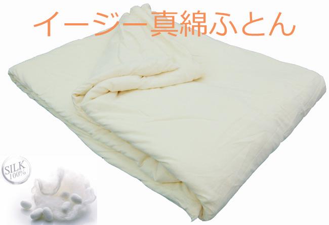 イージー手引き真綿肌ふとん シングルサイズ 0.4kg入り 肌触りの優しいニット側生地使用5002014