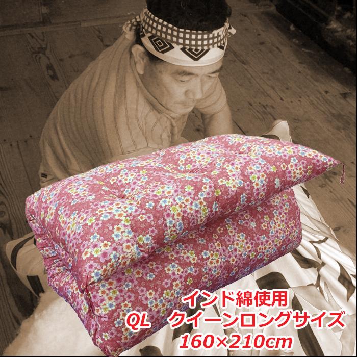 【硬めの寝心地インド綿100%】 柄おまかせ! 天然素材 インド綿100% 敷き布団 クイーンロングサイズ 布団 敷き布団 綿100% インド綿わた100%でお作りします。硬めの寝心地。腰痛などにも最適。