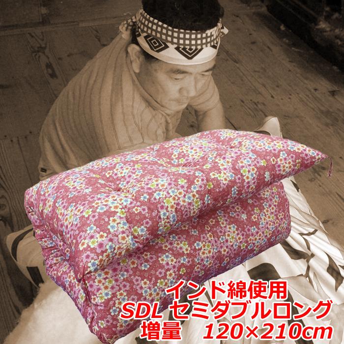 がんこ職人が手作りする綿わたふとん!1日2~3枚の限定生産 【インド綿】【増量タイプ】 硬めの寝心地 インド綿100% 手作り綿わた敷きふとんセミダブルロング 中綿増量タイプ (8.4kg入り)柄おまかせ インド綿100% 敷き布団 インド綿わた100%でお作りします。綿わたふとん