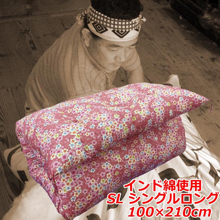 がんこ職人が手作りする綿わたふとん!1日2~3枚の限定生産 【硬めの寝心地 インド綿100%】 柄おまかせ 天然素材 インド綿100% 敷き布団 シングルロングサイズ 敷布団 インド綿わた100%でお作りします。 別注サイズなど承ります。