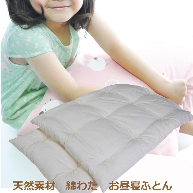 保育園 幼稚園 お昼寝布団セット お昼寝掛けふとん/お昼寝敷きふとんセット 天然素材 綿わた100%でお作りします。 掛け80×110cm/敷き70×120cm おひるねふとんセット 上下セット 綿わたふとん