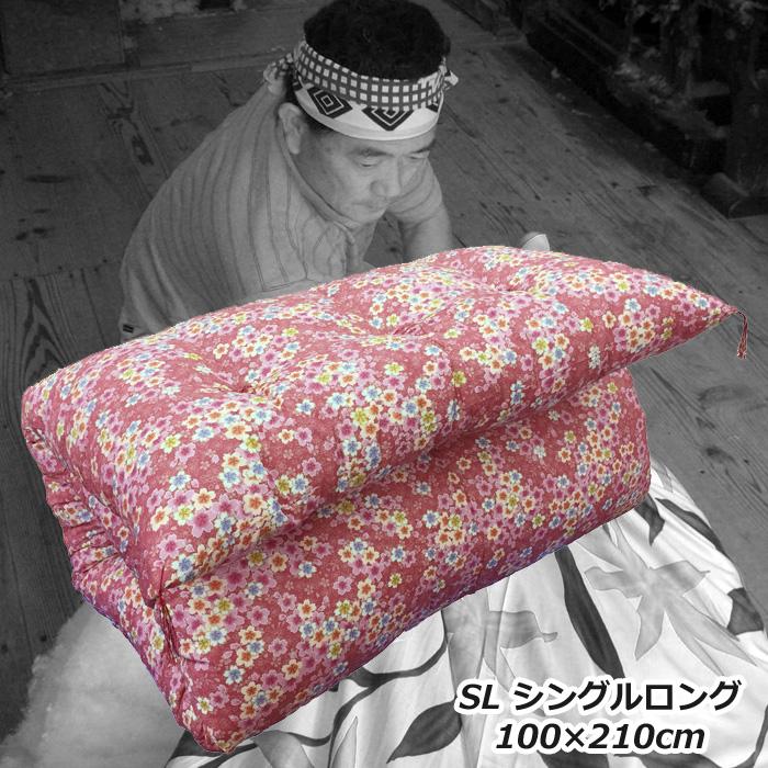 がんこ職人が手作りする綿わたふとん!1日2~3枚の限定生産 敷き布団 天然素材 綿わた100% 敷布団 シングルロング メキシコ綿70% インド綿30% 手作り綿わた敷きふとん 柄はお任せ! ピンク系 or ブルー系 敷きマット しき布団 敷きフトン しきふとん 綿わたふとん