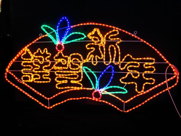 イルミネーション クリスマスイルミネーション イルミネーションライト 屋外用 LED謹賀新年 2Dレターモチーフ 送料無料