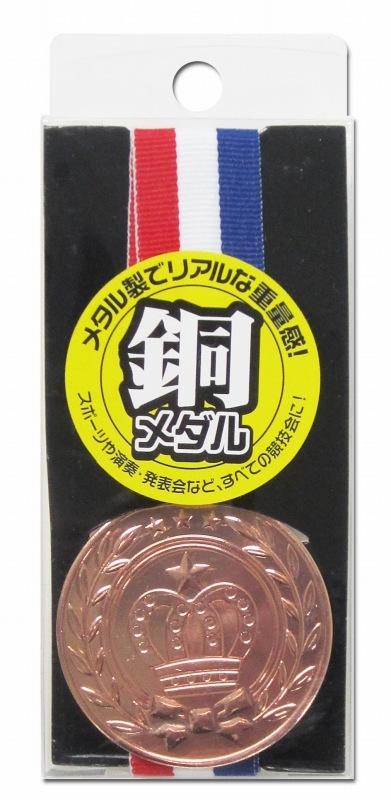 開店祝い 銅メダル 予約